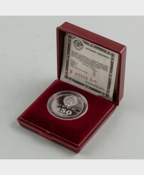 Juhlaraha, Venäjä 150 ruplaa 1989