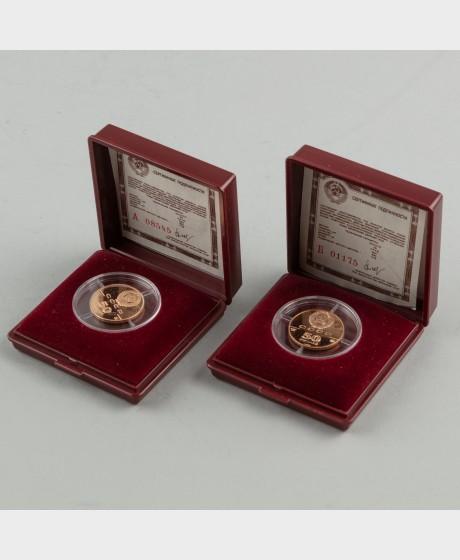 Kultarahoja, 2 kpl Venäjä 50 ruplaa 1988-89