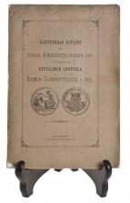 Luettelo Suomen taidenäyttelystä 1885