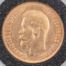 Kultaraha, Venäjä 10 ruplaa 1899 (ФЗ)