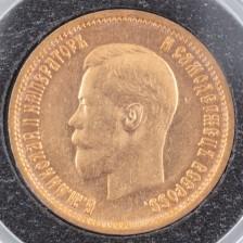 Kultaraha, Venäjä 10 ruplaa 1899 (ЭБ)