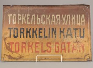Viipurin Torkkelinkadun kyltti