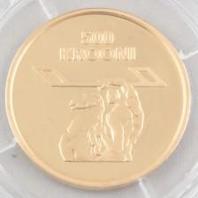 Kultaraha, Viro 500 krooni 1998