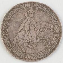 Hopearaha, Venäjä rupla 1654